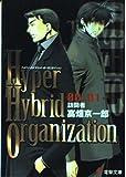 Hyper Hybrid Organization 00‐01—訪問者 (電撃文庫)