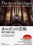 オルガンの芸術 歴史・楽器・奏法 画像