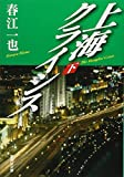 上海クライシス〈下〉 (集英社文庫)