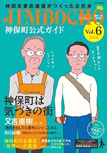 神保町公式ガイド Vol.6 (メディアパルムック)