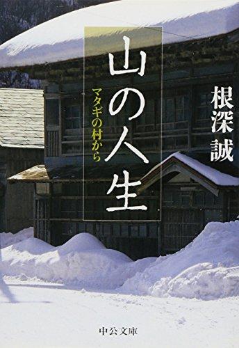 山の人生 - マタギの村から (中公文庫)の詳細を見る