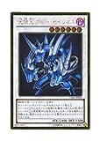 遊戯王 日本語版 GS06-JP020 Celestial Wolf Lord, Blue Sirius 天狼王 ブルー・セイリオス (ゴールドレア)