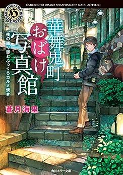 [蒼月海里] 華舞鬼町おばけ写真館 第01-05巻