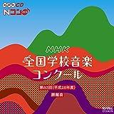 第83回(平成28年度)NHK全国学校音楽コンクール課題曲