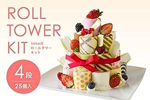 irina イリナ ロールタワー 25種 通販用キット (ロールタワー4段(25個入り))