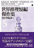 『世界推理短編傑作集 全5巻』 奇妙な味のスイーツ