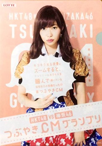 HKT48 指原莉乃 クリアファイル ロッテ つぶやきCMグランプリ! ピンク -