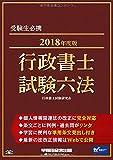 行政書士 試験六法 2018年度 (W(WASEDA)セミナー)