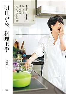 明日から、料理上手 ~くり返しつくると腕が上がる基本の10皿と、とっておきレシピ55~