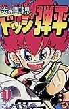 ☆炎の闘球児☆ドッジ弾平(1) (てんとう虫コミックス)