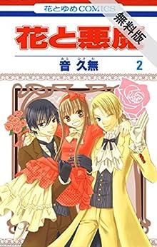 花と悪魔【期間限定無料版】 2 (花とゆめコミックス)