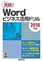Wordビジネス活用ドリル 2016対応