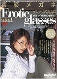猥褻メガネ Erotic glasses [DVD]