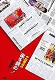 中国報道の「裏」を読め! (COURRiER BOOKS)