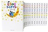 ときめきトゥナイト 文庫 全16巻 完結セット (集英社文庫―コミック版)