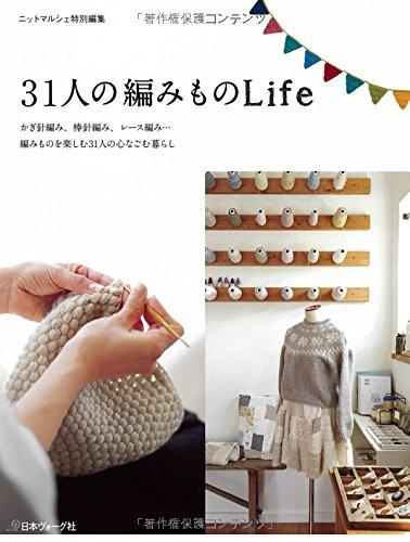 31人の編みものLife