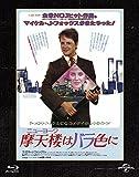 Amazon.co.jp摩天楼(ニューヨーク)はバラ色に  ユニバーサル思い出の復刻版 ブルーレイ [Blu-ray]
