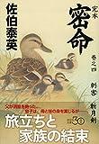 完本 密命 巻之四 刺客 斬月剣 (祥伝社文庫)