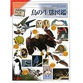 増補改訂 鳥の生態図鑑 (大自然のふしぎ)