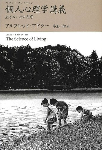 個人心理学講義―生きることの科学 (アドラー・セレクション)
