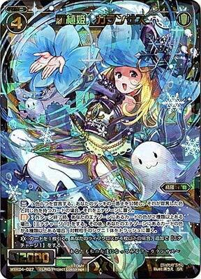 WIXOSS-ウィクロス-/WXK04-027 羅植姫 ガランサス SR
