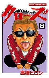 クローズ(8) (少年チャンピオン・コミックス)