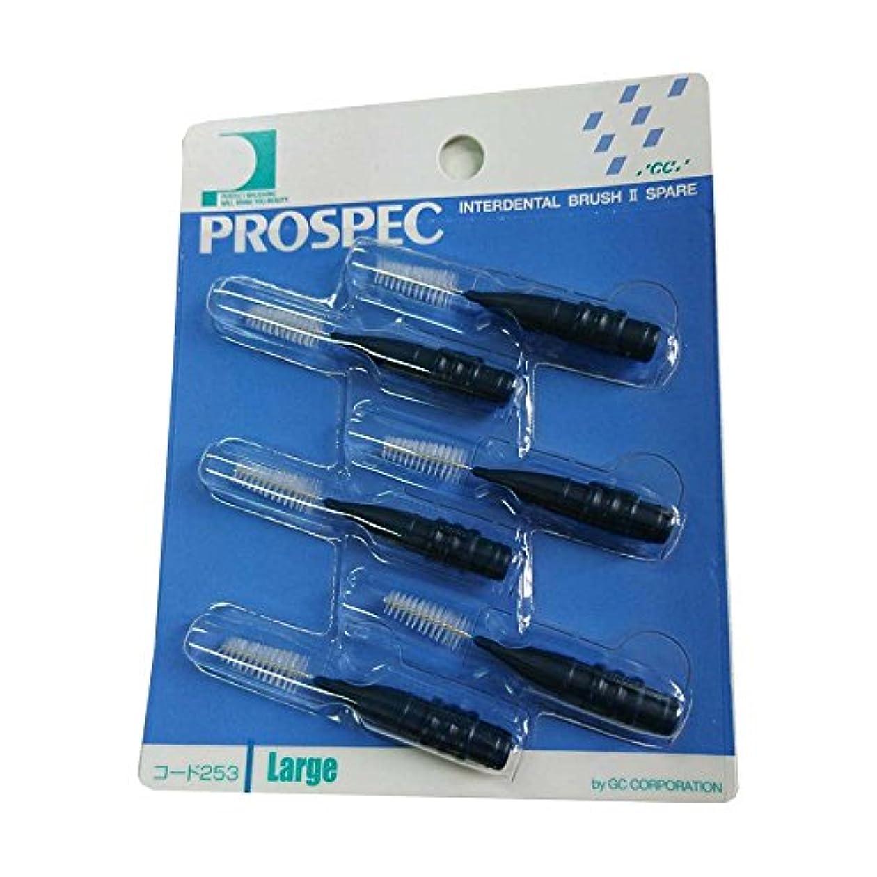 生まれ十分な広まったプロスペック歯間ブラシII スペアー L  6本入