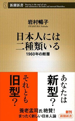 日本人には二種類いる: 1960年の断層 (新潮新書)の詳細を見る