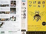つげ義春ワールド第1巻[VHS]