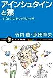 アインシュタインと猿 パズルでのぞく物理の世界 (サイエンス・アイ新書)