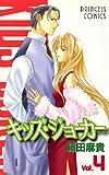 キッズ・ジョーカー Vol.4