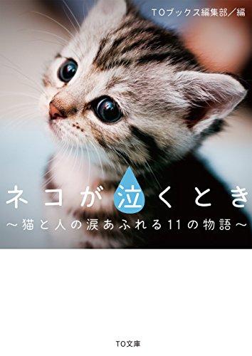 ネコが泣くとき~猫と人の涙あふれる11の物語~ (TO文庫)