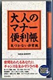 大人のマナー便利帳―気づかない非常識 (SEISHUN SUPER BOOKS)