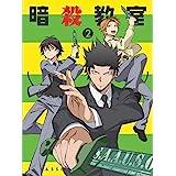 暗殺教室2 (初回生産限定版) [Blu-ray]