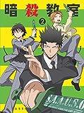 「暗殺教室」DVD初回生産限定版 2[DVD]