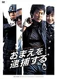おまえを逮捕する[DVD]