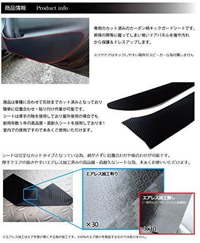 スバル レヴォーグ・インプレッサ・XV(HV)専用 カーボン柄キックガードシート・プロテクションフィルム・ドアガード・キックパネルシート(GP/GJ/VM4/VMG/GP7/GPE)