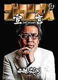 ゴーマニズム宣言 2nd Season 第3巻 (SPA!コミックス)
