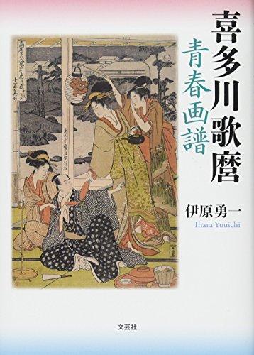 喜多川歌麿青春画譜
