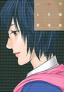 いぬやしき(10) (イブニングコミックス)