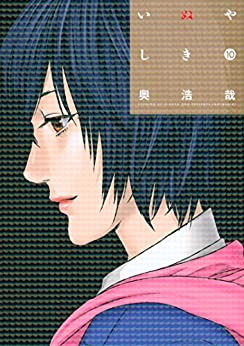 [奥浩哉]のいぬやしき(10) (イブニングコミックス)