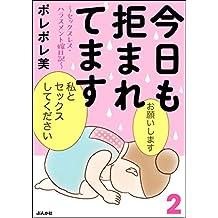 今日も拒まれてます~セックスレス・ハラスメント 嫁日記~ (2) (ぶんか社コミックス)