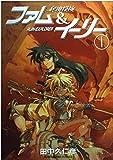 秘境探検ファム&イーリー (1) (ホビージャパンコミックス)