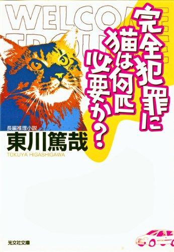 完全犯罪に猫は何匹必要か? 烏賊川市シリーズ (光文社文庫)の詳細を見る