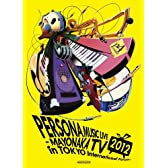 PERSONA MUSIC LIVE 2012 -MAYONAKA TV in TOKYO International Forum-【完全生産限定版】 [Blu-ray]