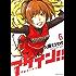 アゲイン!!(6) (週刊少年マガジンコミックス)