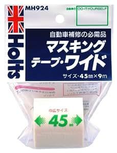 Holts(ホルツ) マスキングテープワイド MH924