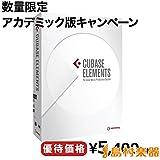steinberg Cubase Elements 8 アカデミック版 DTMソフト 優待キャンペーン (スタインバーグ CUBASE EL7/E (vr.8ダウンロード) 数量限定 国内正規品