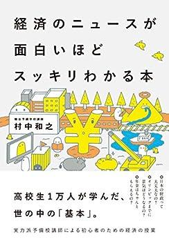 [村中和之]の経済のニュースが面白いほどスッキリわかる本