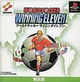 ワールドサッカー ウイニングイレブン
